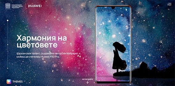 Huawei & NAA