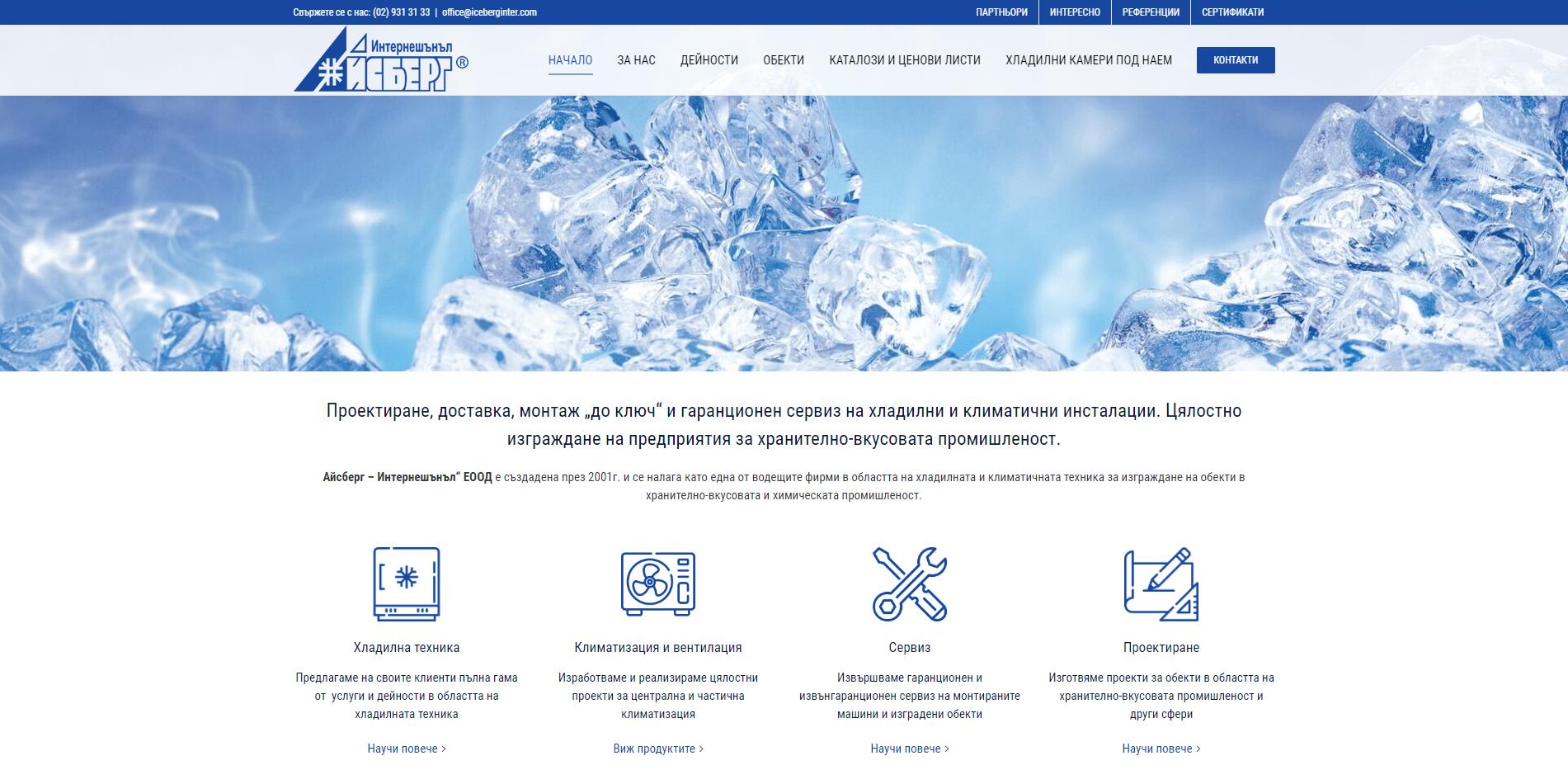 Iceberg International