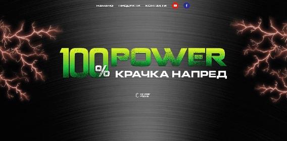 100 Power